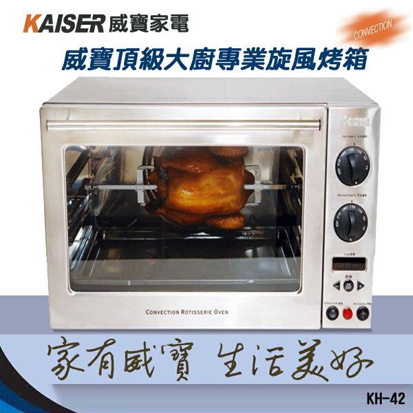 【威寶家電】KAISER威寶頂級大廚全功能烤箱 (KH-42)