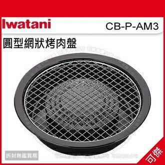 可傑 岩谷 Iwatani CB-P-AM3 圓形網狀烤肉盤