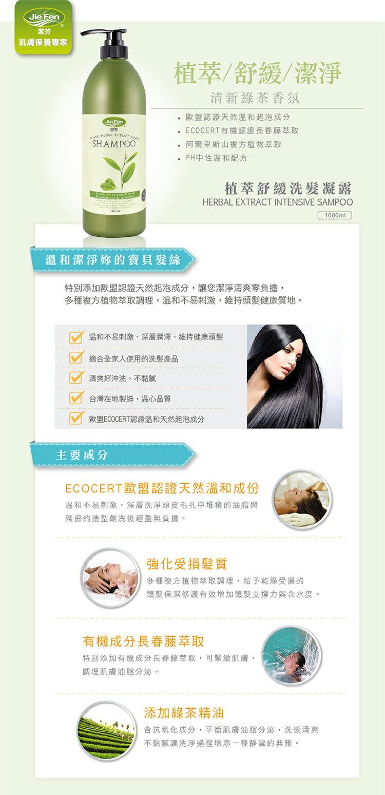『121婦嬰用品館』潔芬 植萃強韌洗髮凝露1000ml(綠茶) 1