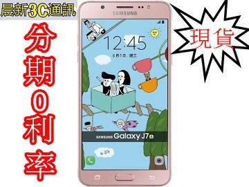 [晨新3C]Samsung Galaxy J7(2016)粉,白,金