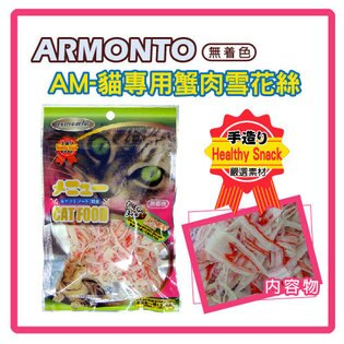 【力奇】AM 貓專用蟹肉雪花絲 40g(AM-326-0605)-100元>可超取(D952B05)