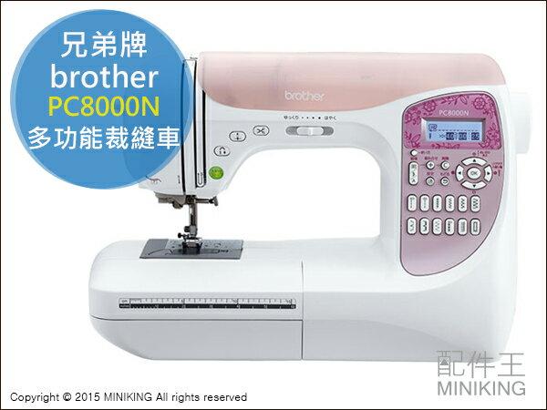【配件王】日本代購 兄弟牌 brother PC8000N 裁縫車 縫紉 家庭用 液晶顯示 操作簡單 多花色 多功能