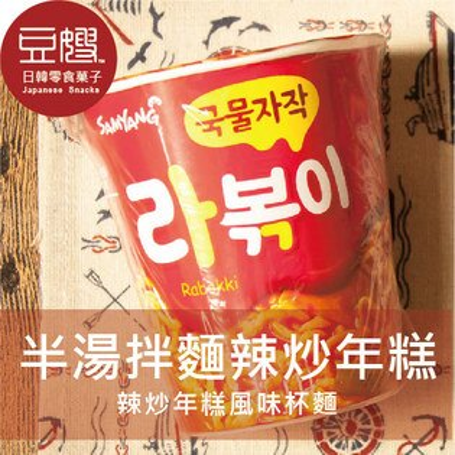 【豆嫂】韓國泡麵 SAMYANG 三養辣炒年糕風味杯麵