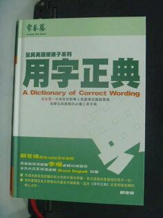 【書寶二手書T2/語言學習_GRC】用字正典_原價475_李端