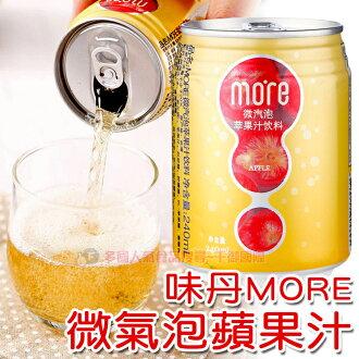 味丹 MORE微氣泡蘋果汁 水蜜桃汁 [TW4710111904895] 千御國際