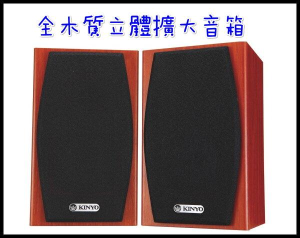 ❤含發票❤【KINYO-全木質立體擴大音箱】❤音響/喇叭/電腦/筆電/手機/影音/影片/遊戲機❤