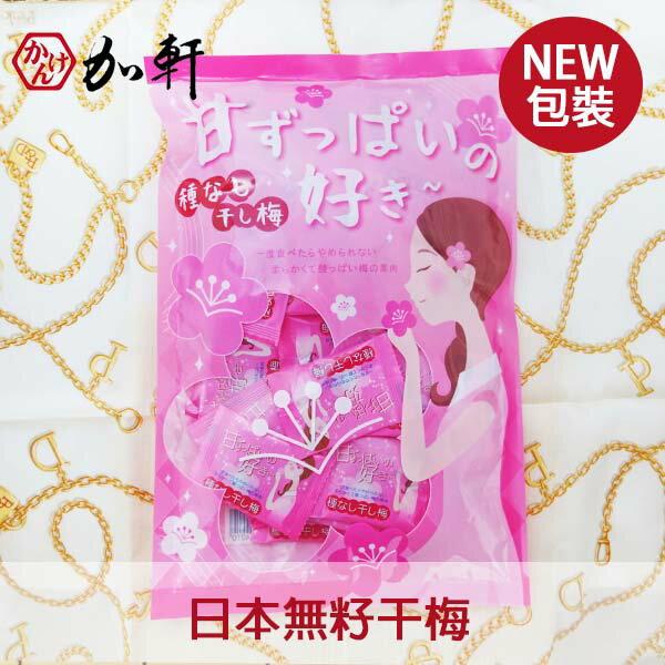 《加軒》日本無籽干梅(粉色新包裝)
