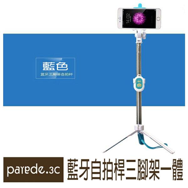 自帶三腳架藍芽自拍桿 藍牙自拍棒 無線 通用型 站立自拍器 伸縮桿 皮革材質 藍色【Parade.3C派瑞德】