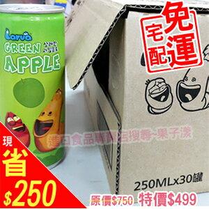 韓國 逗逗蟲青蘋果汽泡飲料(整箱30罐入)宅配免運 [KR179A] 0