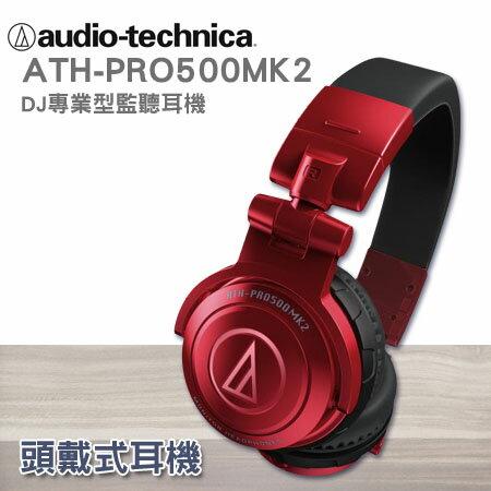 """鐵三角 DJ專業型監聽耳機 ATH-PRO500MK2【黑/紅】""""正經800"""""""