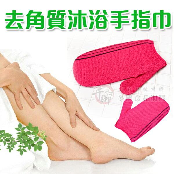 [隨機]韓國TAMINA去角質沐浴手指巾 [KO8809026]千御國際