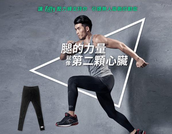Fitty 運動壓力褲 男款 經典全黑2016版 壓縮褲 iFit 壓力運動褲