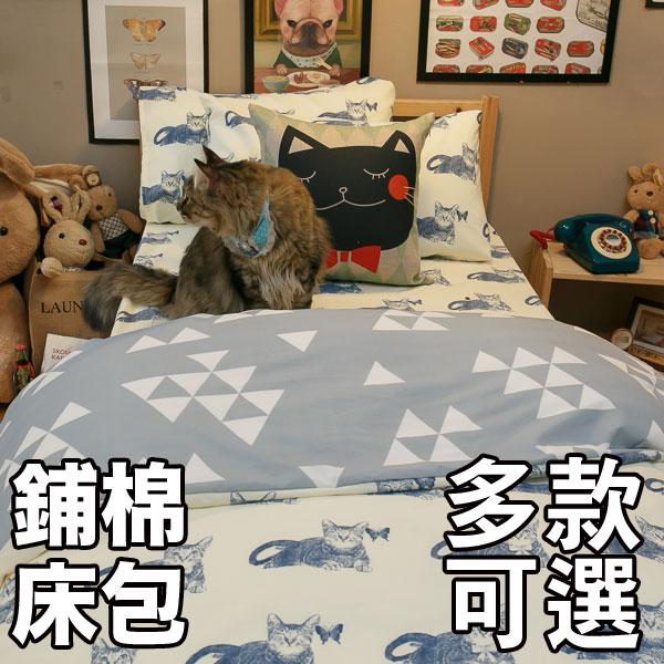 北歐風 單人鋪棉 床包2件組 舒適春夏磨毛布 台灣製造