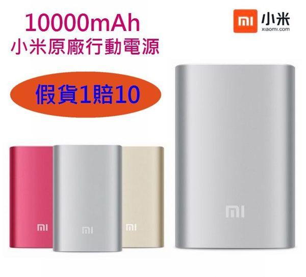 【送保護套】10000mAh 小米原廠行動電源 iphone7 plus Note7 iPhone5 iPhone6S Plus M9+ E9 M8 Note3 Note4 Note5 Z5 M5 C5 J7 A8 G4 G3