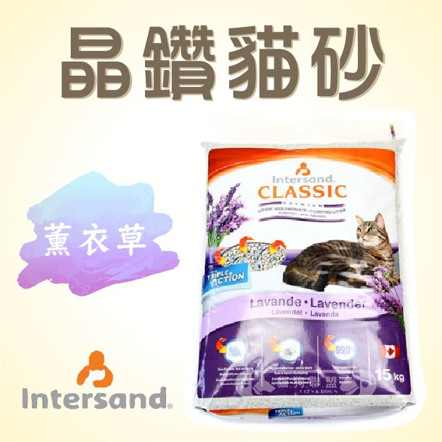 +貓狗樂園+ 加拿大Intersand【晶鑽貓砂。薰衣草香味。15kg】680元 0