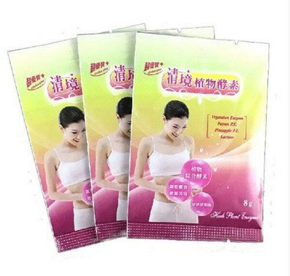 超優質+ 清境植物酵素 優格口味 8G/包 嘗鮮價◆德瑞健康家◆