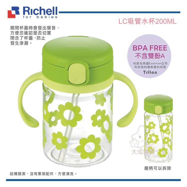 【大成婦嬰】Richell 利其爾 LC吸管杯200ML/綠(20232) 學習杯、吸管杯、喝水杯 水壺 7個月以上 1