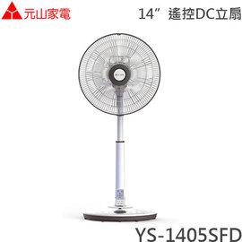 【集雅社】元山 14吋DC直流遙控立扇 YS-1405SFD 台灣製造 日本直流靜音DC節能馬達 公司貨 分期0利率 免運