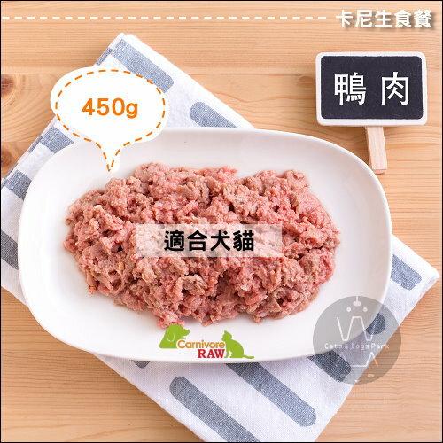 +貓狗樂園+ Carnivore RAW|卡尼生肉餐。犬貓適用。鴨肉。450gx6|$1350 0