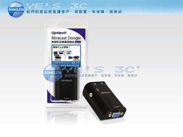 「YEs 3C」Uptech 登昌恆 HV100 Miracast Dongle 無線影音棒專用套件 有發票 免運 yes3c