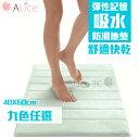 超吸水記憶海綿 珊瑚絨 慢回彈地墊 防滑墊 浴室墊 防水墊 浴室止滑墊 40X60 Alice3C