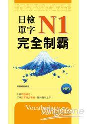 日檢單字N1完全制霸(20K軟皮精裝+1MP3)