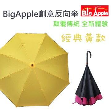 台灣【 BigApple】創新可站式直立手開上收反向傘-7色 1