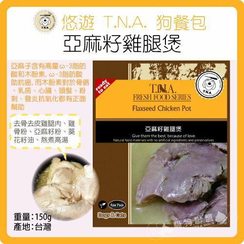 +貓狗樂園+ T.N.A.悠遊餐包【亞麻籽雞腿煲。150g。台灣製】80元 0