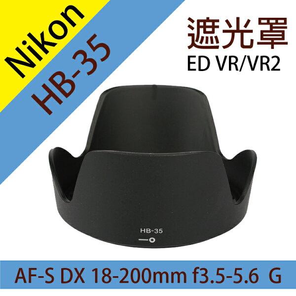 攝彩@NIKON HB-35蓮花型遮光罩 蓮光罩 同原廠 AF-S DX 18-200mm