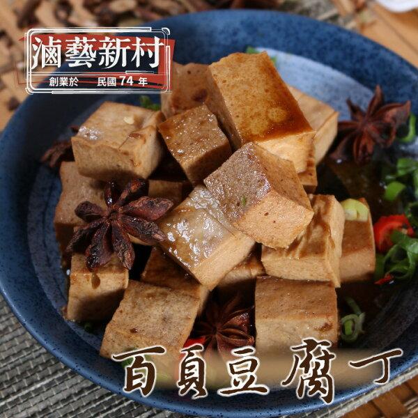 【滷藝新村】『原(滷藝)』百頁豆腐丁250g/包