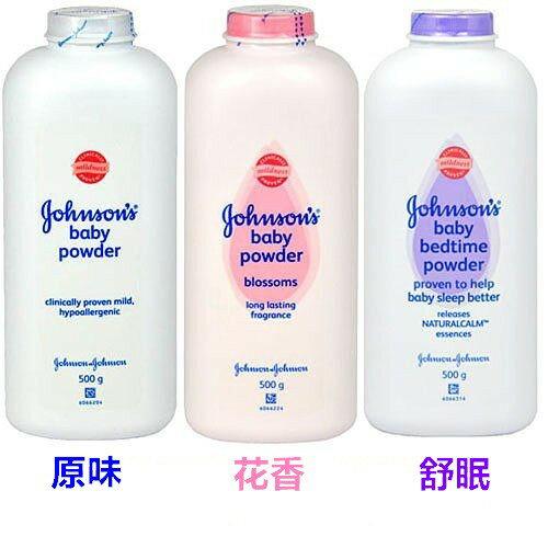 嬌生 爽身粉 痱子粉 500g/瓶三款可選◆德瑞健康家◆