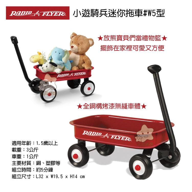 【大成婦嬰】美國 RadioFlyer 小遊騎兵迷你拖車#W5型 (一年保固) 公司貨  特價 0