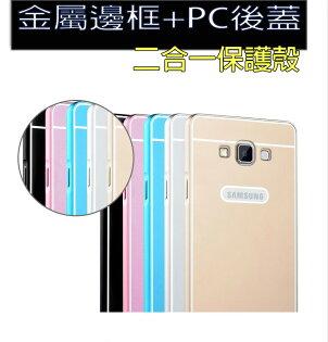 三星J7|2016 金屬邊框+PC背板二合一 Samsung Galaxy J7 2016_J710 PC背蓋保護殼 手機套
