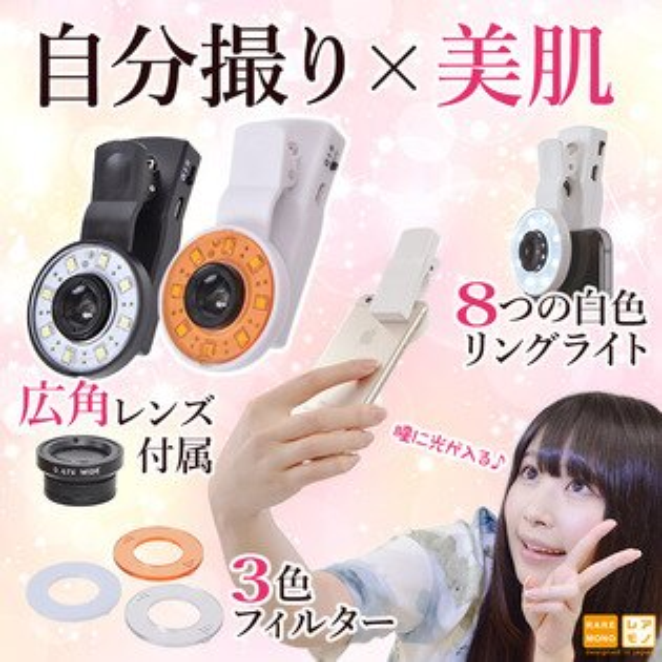 手機美肌廣角補光燈 Flash_02 自拍補光燈 美顏補光燈+廣角鏡頭+微距夾式鏡頭 自拍神器