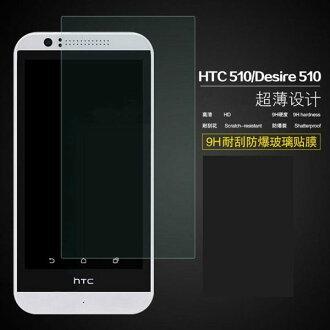 HTC Desire 510 鋼化膜 9H 0.3mm弧邊 耐刮防爆玻璃膜 宏達電D510 防爆裂高清貼膜 高清防污保護貼