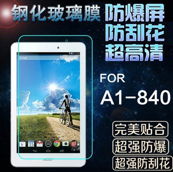 Acer Iconia Tab 8 A1-840FHD 平板鋼化膜 9H 0.4mm直邊 耐刮防爆玻璃膜 宏基A1401 高清貼膜 防污保護貼