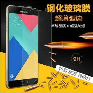 三星Samsung Galaxy A7(2016版) 鋼化膜 9H 0.3mm弧邊 耐刮防爆玻璃膜 三星A7100 高清貼膜 防污保護貼