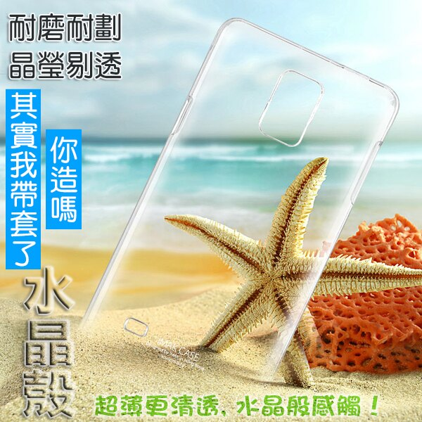 三星 Samsung  Note 4|N9100手機殼 艾美克imak羽翼 耐磨水晶殼 透
