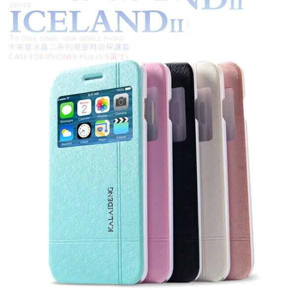 蘋果 iPhone 6 plus 5.5吋 保護套 卡來登冰晶二系列視窗手機皮套 Apple iphone6 plus時尚防水保護殼