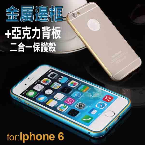 蘋果 iphone 6 4.7吋手機套 0.7mm圓弧金邊金屬邊框+壓克力背板二合一 Apple iphone6 PC背蓋 保護殼【預購】