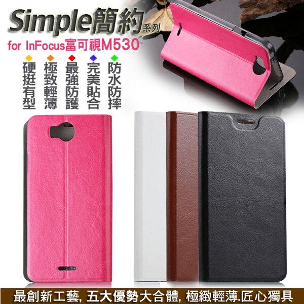 ☆富可視InFocus M530 手機皮套 Simple簡約質感皮套系列 M530 矽膠果凍套機身殼 支架/側翻保護套