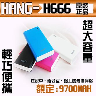 HANG H666 20000 大容量 鋰聚合物電芯 行動電源/金屬鋁合金/移動電源/隨身電源/LED手電筒(額定9700mAh)