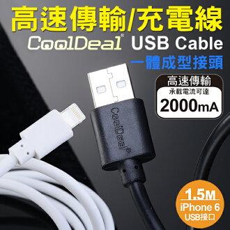 酷迪爾CoolDeal 高速傳輸充電線 1.5米 足2A iPhone5/6蘋果手機平板通用 USB Cable 高速傳輸線 數據線 usb線