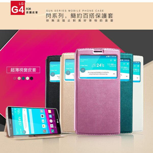LG G4 保護套 卡來登閃系列高檔PU閃皮料手機殼 LG H188 手機皮套保護殼