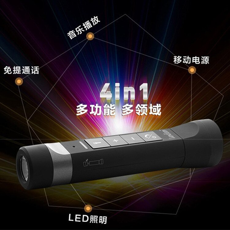 HJT 手電筒 多功能 藍牙音響 行動電源 MP3+LED手電筒 自行車 露營 低音炮