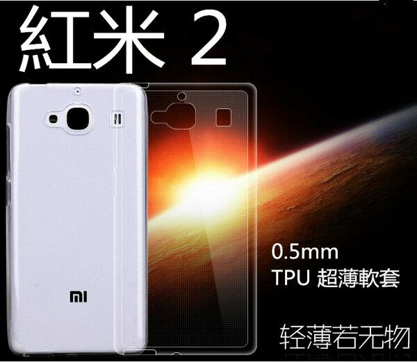 ☆小米 紅米2 手機保護套 0.5mm矽膠超薄透明隱形套 Mi 紅米 2 透明軟背殼【清倉】