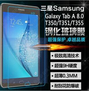 三星Galaxy Tab A 8.0 T350平板鋼化膜 9H 0.4mm直邊 耐刮防爆玻璃膜T351/T355防爆裂高清貼膜 防污保護貼