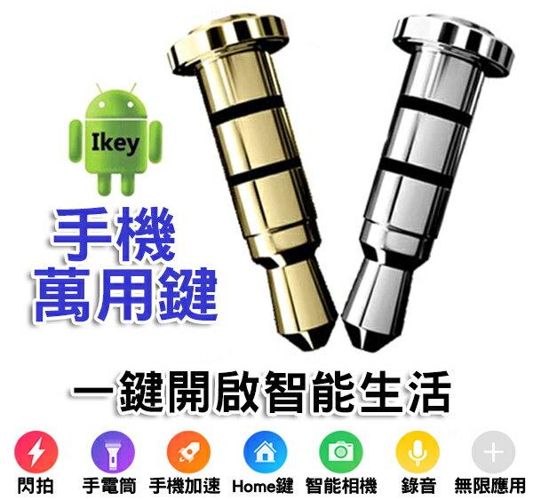 360智鍵 快捷 按鍵 按鈕 ikey 防塵塞 米鍵 一鍵拍照/錄音/照明 智能按鍵支援Android安卓4.0以上手機平板塵塞 智鍵 ZJ002金色