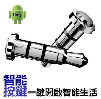 360智鍵手機快捷鍵三星 小米安卓智能手機 米鍵 支持安卓系統4.0以上的手機 平板 防塵塞 一鍵拍照/錄音/照明 ZJ001銀色