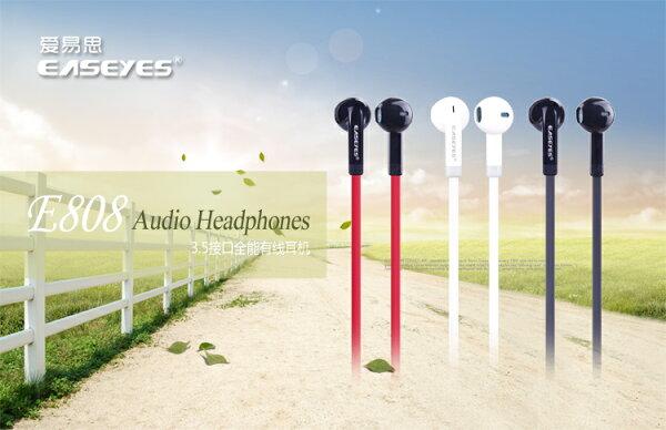 通用耳機線 愛易思E808全能有線耳機 三星 蘋果 小米3.5mm插孔通用耳機線【預購】